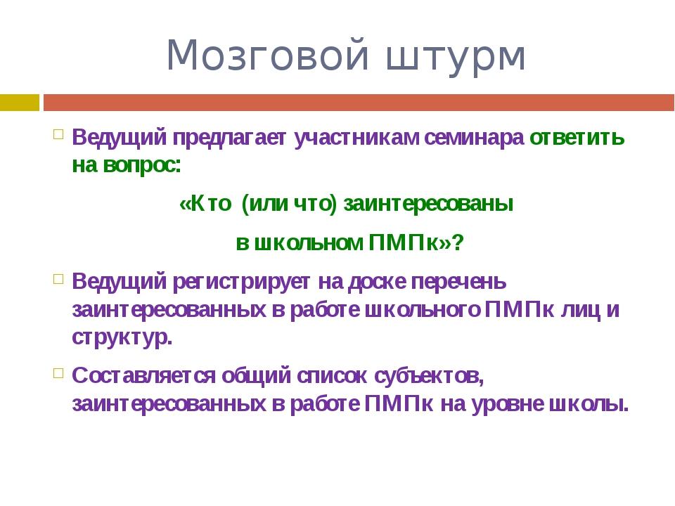 Мозговой штурм Ведущий предлагает участникам семинара ответить на вопрос: «Кт...