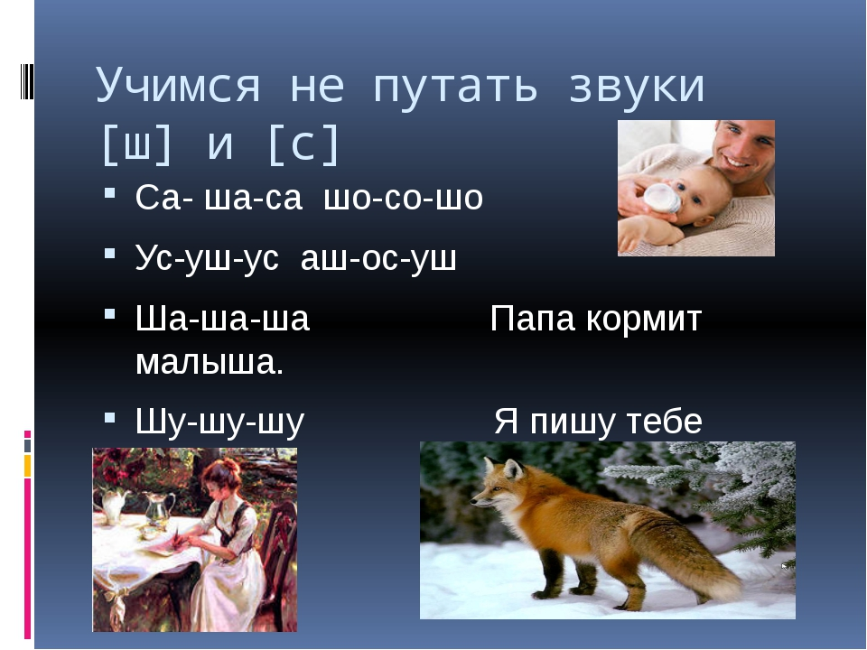 Учимся не путать звуки [ш] и [с] Са- ша-са шо-со-шо Ус-уш-ус аш-ос-уш Ша-ша-ш...