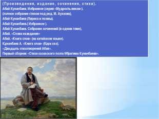 (Произведения, издание, сочинения, стихи). Абай Кунанбаев. Избранное (серия «
