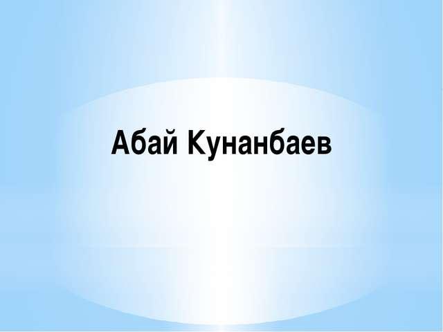 скачать книги абая кунанбаева