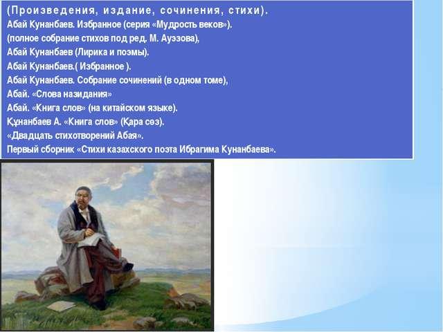 (Произведения, издание, сочинения, стихи). Абай Кунанбаев. Избранное (серия «...