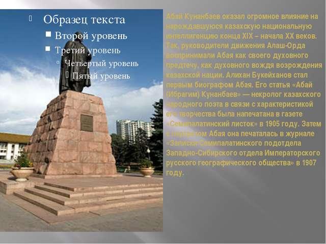 Абай Кунанбаев оказал огромное влияние на нарождавшуюся казахскую национальну...