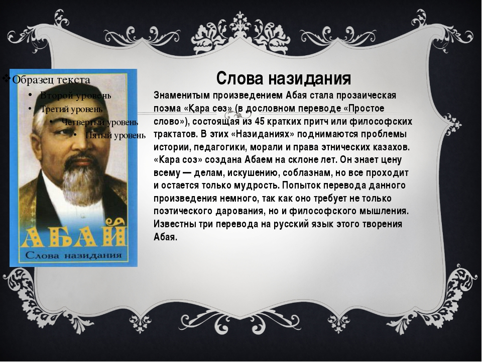 Слова назидания Знаменитым произведением Абая стала прозаическая поэма «Қара...