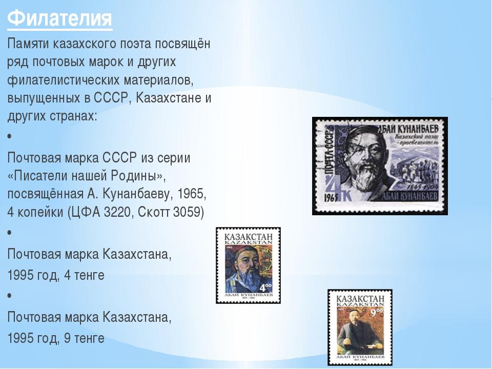 Филателия Памяти казахского поэта посвящён ряд почтовых марок и других филате...