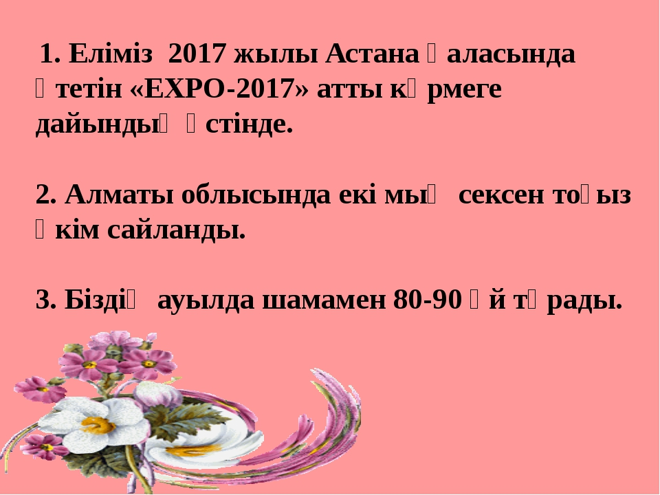 1. Еліміз 2017 жылы Астана қаласында өтетін «EXPO-2017» атты көрмеге дайынды...
