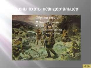 Сцены охоты неандертальцев