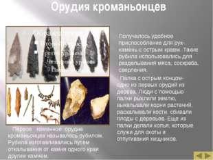 Орудия кроманьонцев Первое каменное орудие кроманьонцев называлось рубилом. Р