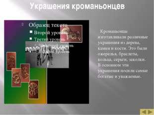 Украшения кроманьонцев Кроманьонцы изготавливали различные украшения из дерев