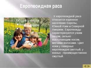 Европеоидная раса К европеоидной расе относится коренное население Европы, Юж