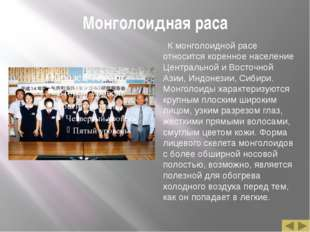 Монголоидная раса К монголоидной расе относится коренное население Центральн