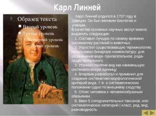 Карл Линней В качестве основных научных заслуг можно выделить следующие: 1. С