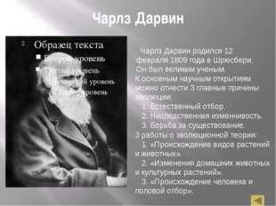 Чарлз Дарвин Чарлз Дарвин родился 12 февраля 1809 года в Шрюсбери. Он был вел