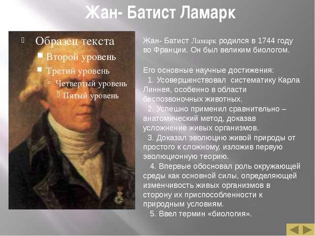 Жан- Батист Ламарк Жан- Батист Ламарк родился в 1744 году во Франции. Он был...