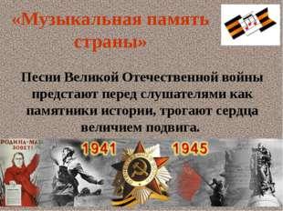 «Музыкальная память страны» Песни Великой Отечественной войны предстают перед