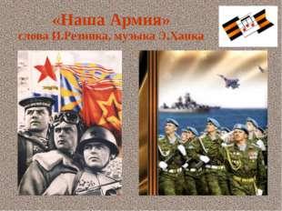 «Наша Армия» слова И.Резника, музыка Э.Ханка