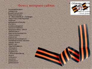 Фото с интернет-сайтов: bora.musiklist.org.ua naitimp3.com RussianPoetry.ru/s