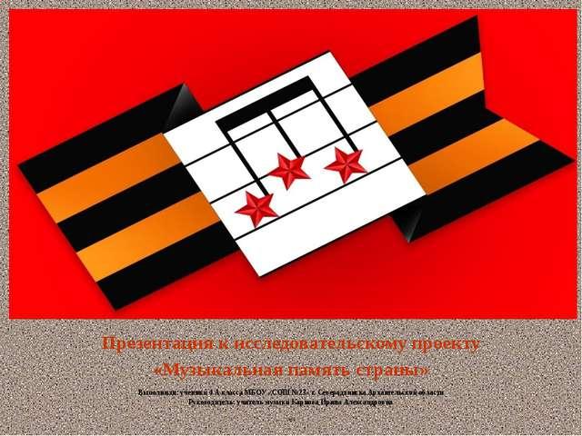 Презентация к исследовательскому проекту «Музыкальная память страны» Выполни...