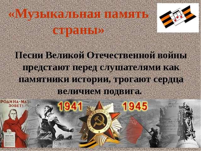 «Музыкальная память страны» Песни Великой Отечественной войны предстают перед...