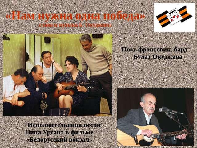 «Нам нужна одна победа» слова и музыка Б. Окуджавы Исполнительница песни Нин...
