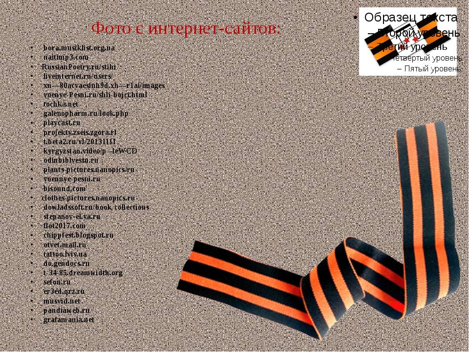 Фото с интернет-сайтов: bora.musiklist.org.ua naitimp3.com RussianPoetry.ru/s...