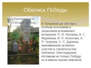 Обелиск Победы В Тельвиске до сих пор с особым почтением и уважением вспомина