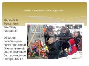 Память о подвиге земляков будет жить… Обелиск в Тельвиске: воистину народный!