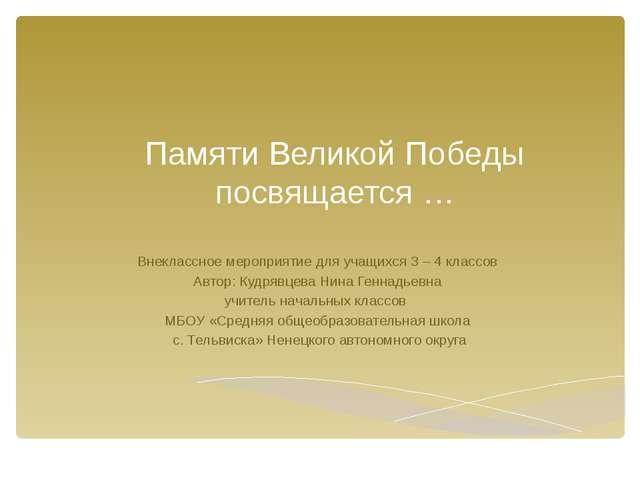 Памяти Великой Победы посвящается … Внеклассное мероприятие для учащихся 3 –...
