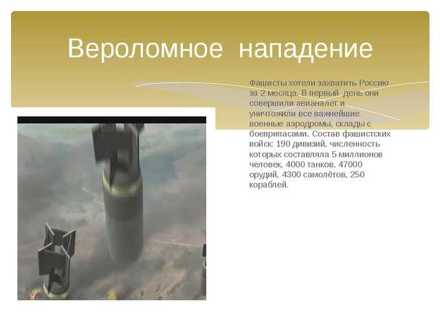 Фашисты хотели захватить Россию за 2 месяца. В первый день они совершили авиа...