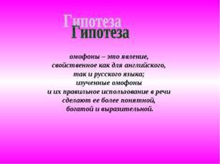 омофоны – это явление, свойственное как для английского, так и русского языка