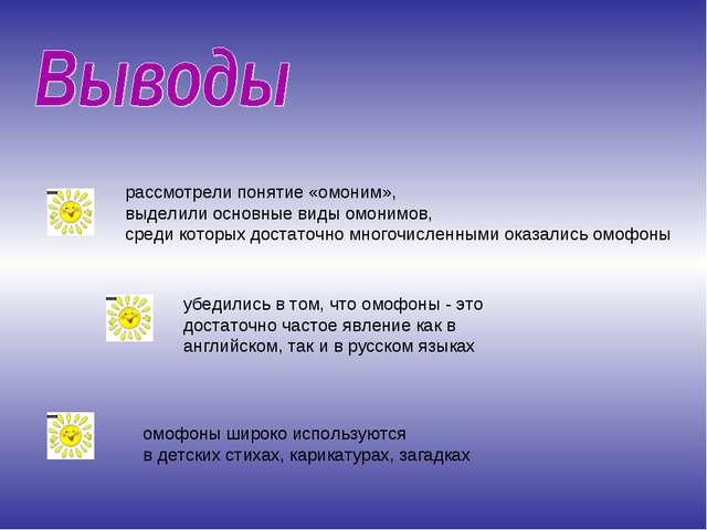 рассмотрели понятие «омоним», выделили основные виды омонимов, среди которых...