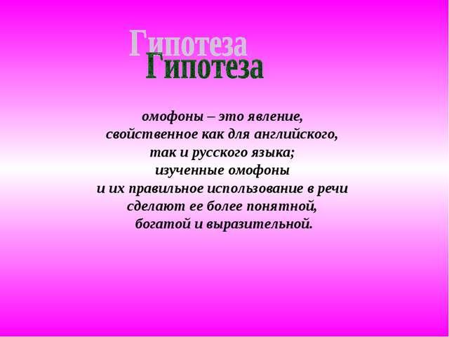 омофоны – это явление, свойственное как для английского, так и русского языка...