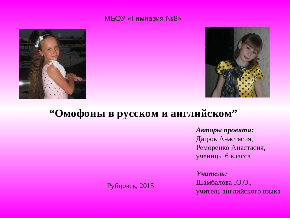 МБОУ «Гимназия №8» Авторы проекта: Дацюк Анастасия, Реморенко Анастасия, учен...