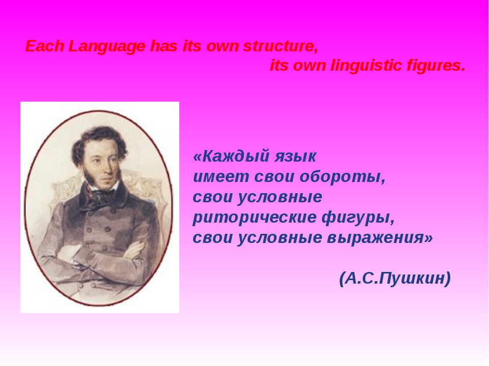 Each Language has its own structure, 					its own linguistic figures. «Каждый...