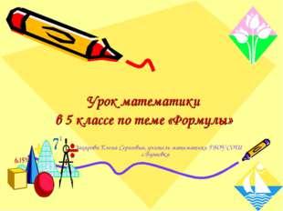 Урок математики в 5 классе по теме «Формулы» Захарова Елена Сергеевна, учите