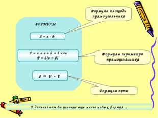 Формула площади прямоугольника Формулы периметра прямоугольника Формула пути