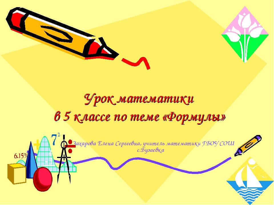 Урок математики в 5 классе по теме «Формулы» Захарова Елена Сергеевна, учите...