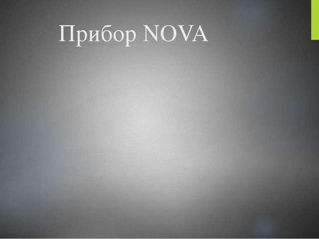 Прибор NOVA