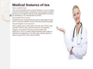 Medical features of tea Tea is useful to heart The use of tea reduces risk of
