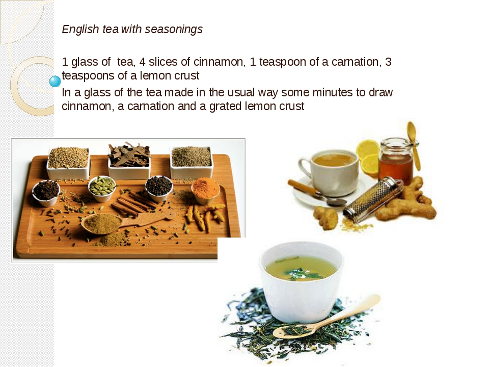 English tea with seasonings 1 glass of tea, 4 slices of cinnamon, 1 teaspoon...