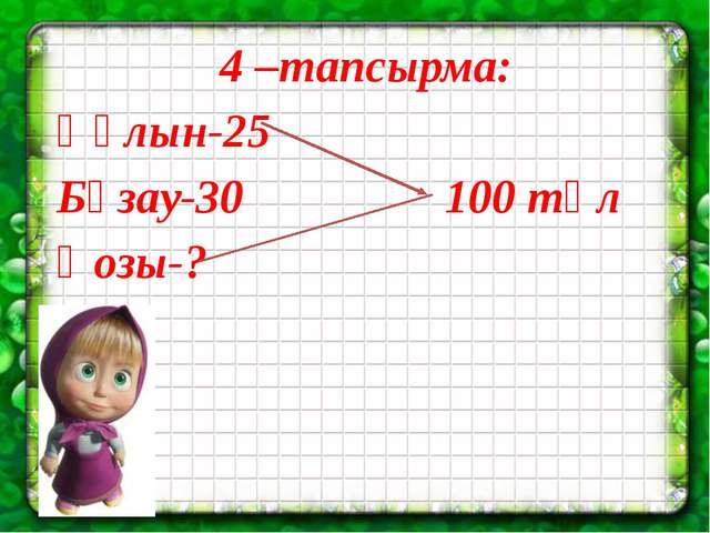 5-тапсырма: Теңдеуді шешу: х+25=72 29+х=83 х-36=49