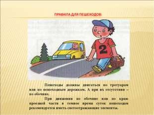 Пешеходы должны двигаться по тротуарам или по пешеходным дорожкам. А при их