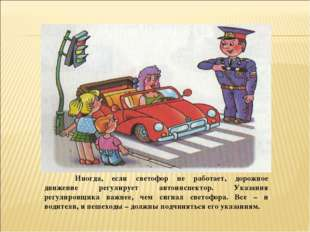 Иногда, если светофор не работает, дорожное движение регулирует автоинспекто