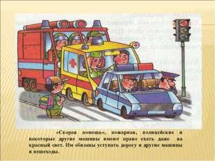 «Скорая помощь», пожарная, полицейские и некоторые другие машины имеют прав