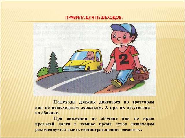 Пешеходы должны двигаться по тротуарам или по пешеходным дорожкам. А при их...