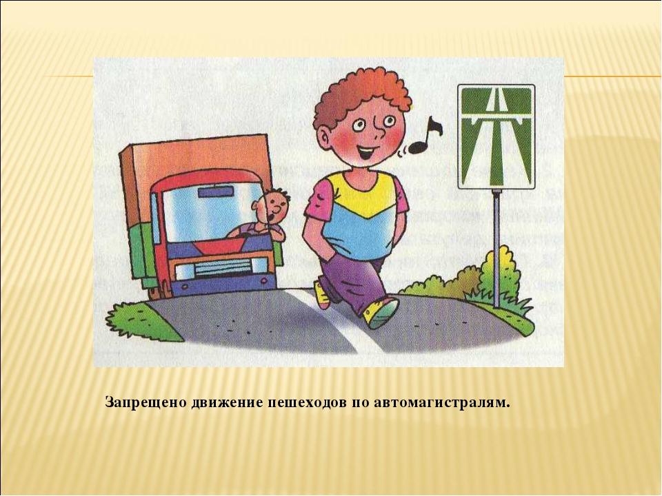 Запрещено движение пешеходов по автомагистралям.