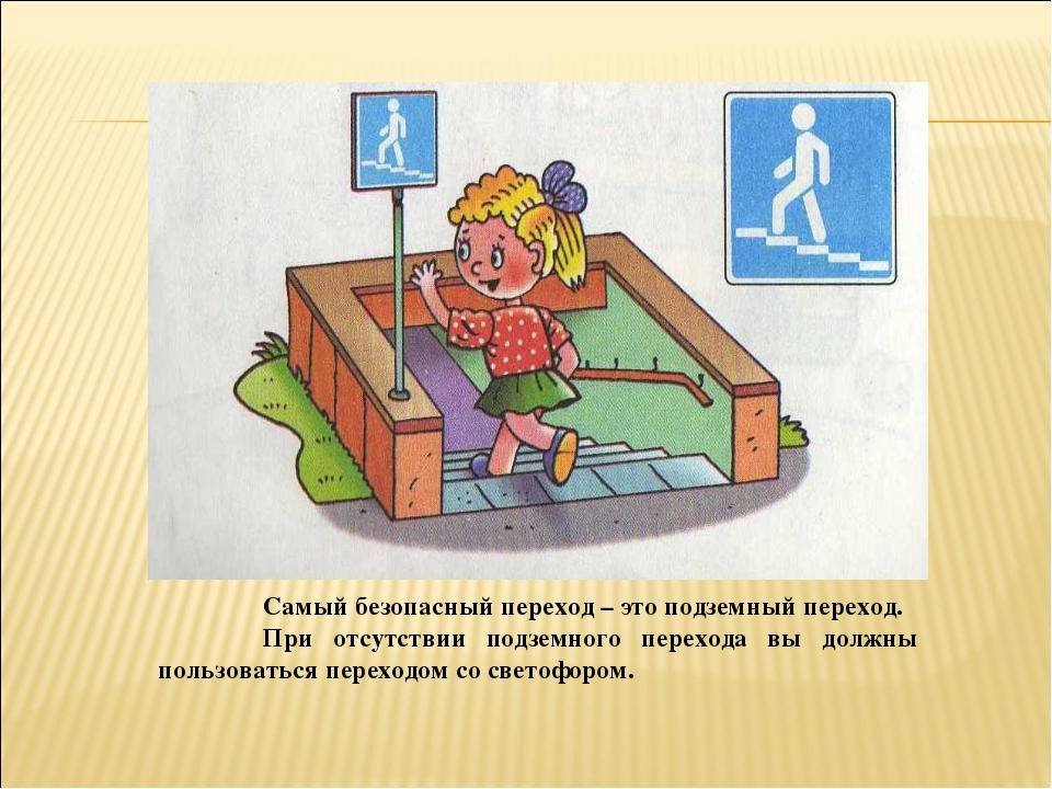 Самый безопасный переход – это подземный переход. При отсутствии подземного...