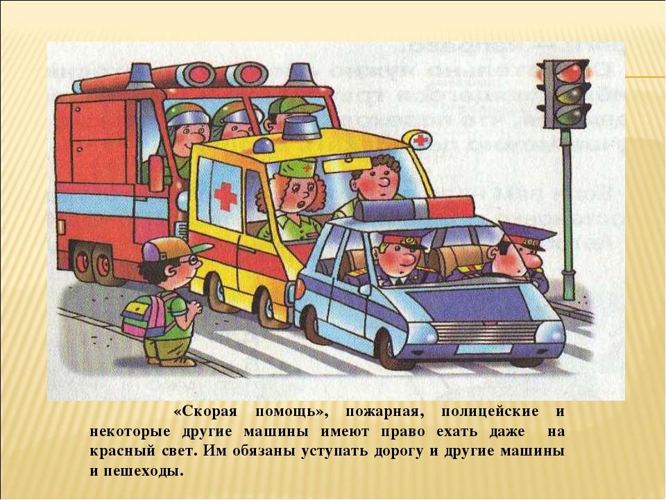 «Скорая помощь», пожарная, полицейские и некоторые другие машины имеют прав...