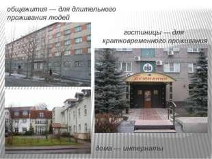 общежития — для длительного проживания людей гостиницы — для кратковременного