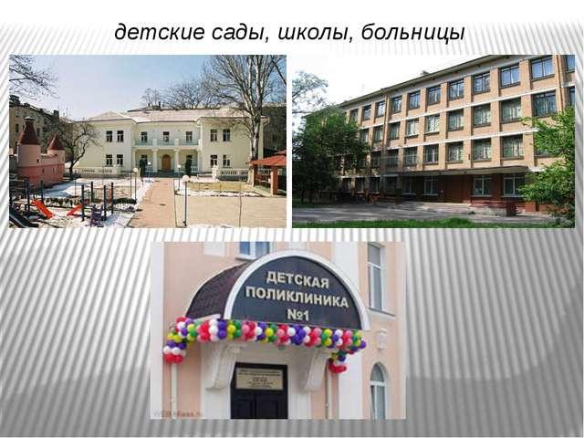 детские сады, школы, больницы