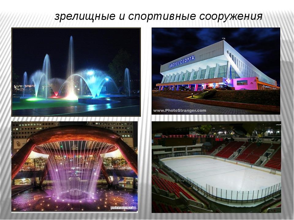 зрелищные и спортивные сооружения